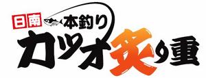 日南一本釣りカツオ炙り重〜宮崎県日南市のご当地グルメ